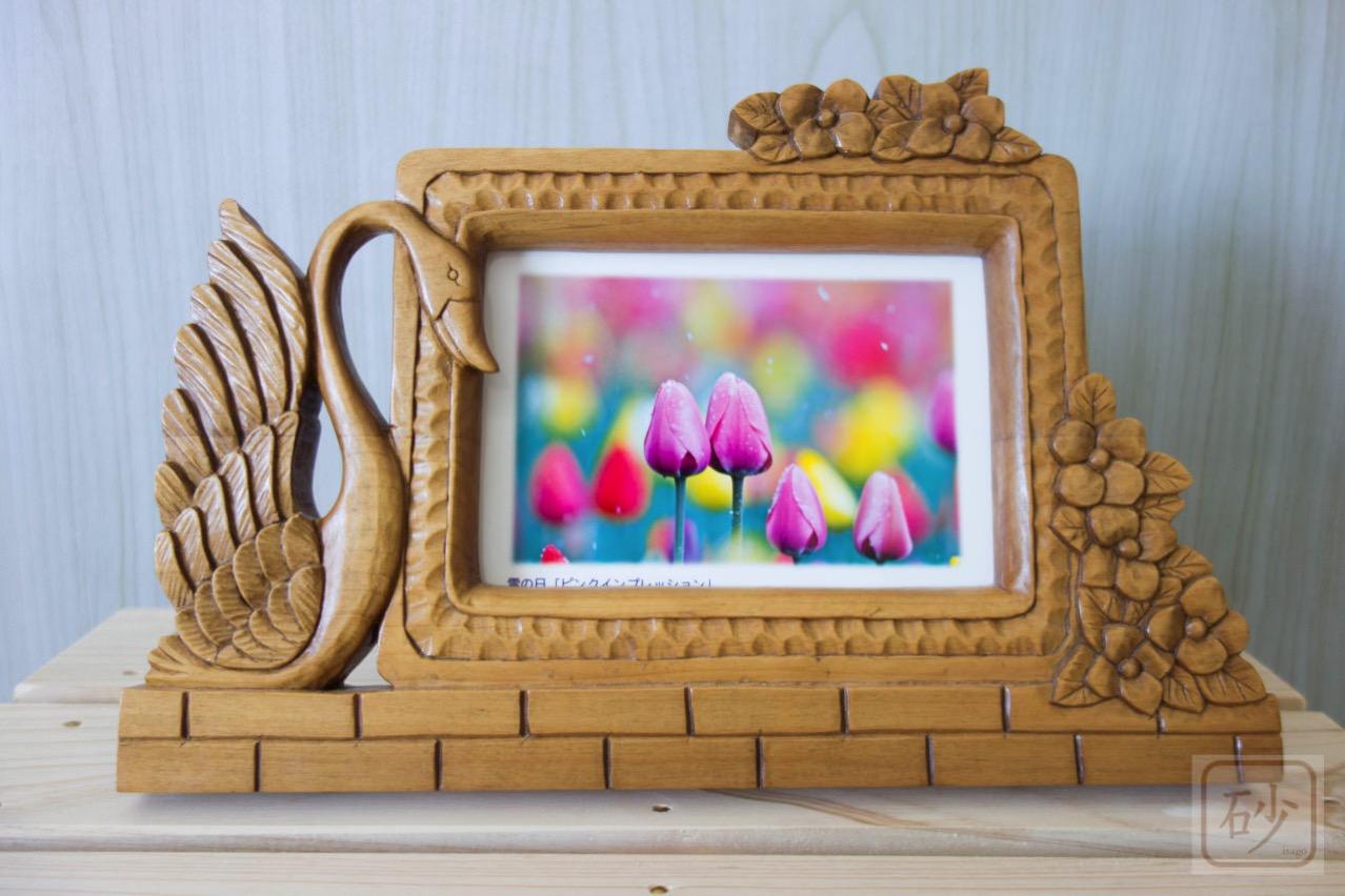 木彫りの写真立て 白鳥