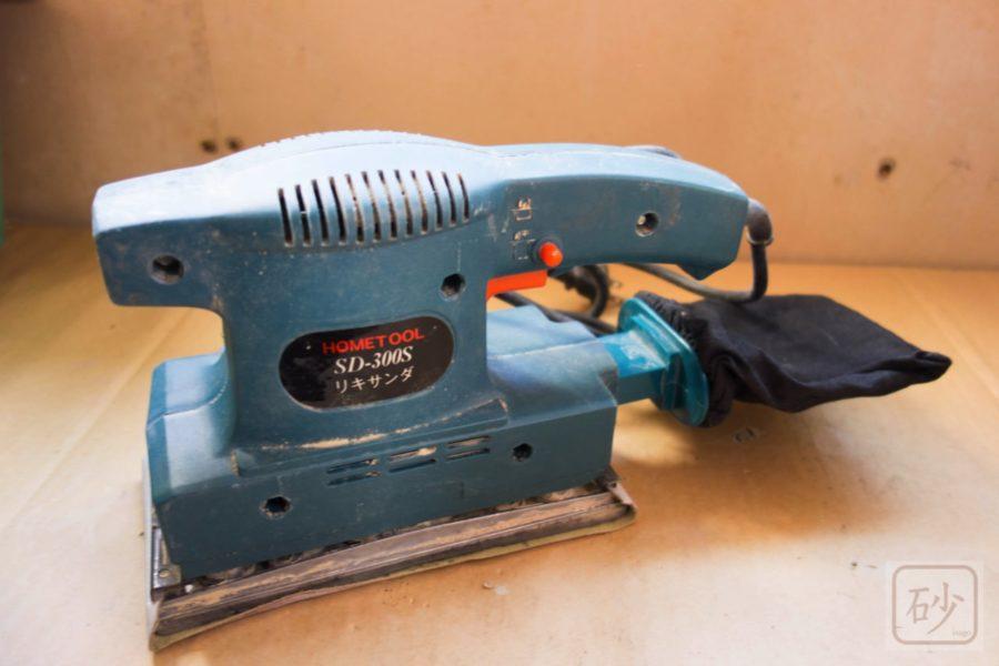 木彫り道具 サンダーとサンドペーパー