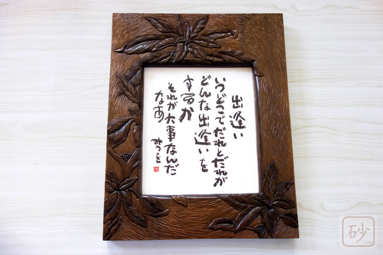 木彫りの色紙額 葉鶏頭