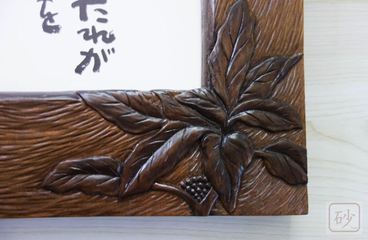 木彫りの額縁