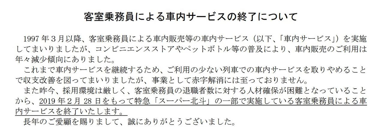 JR北海道ニュースリリース