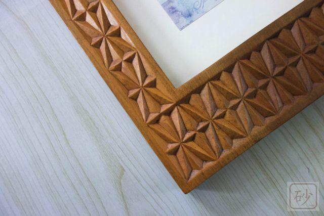 木彫り幾何学模様の額縁