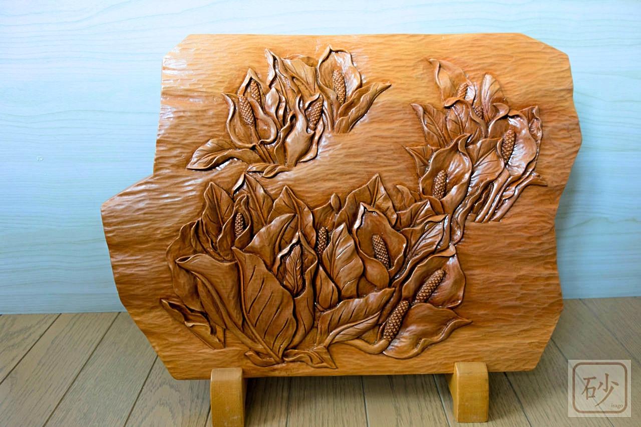 木彫りのレリーフ 水芭蕉