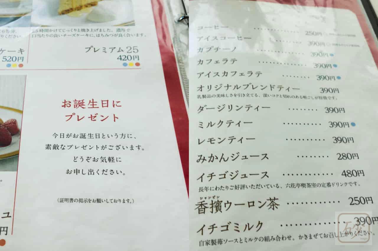 六花亭札幌本年喫茶室のメニュー