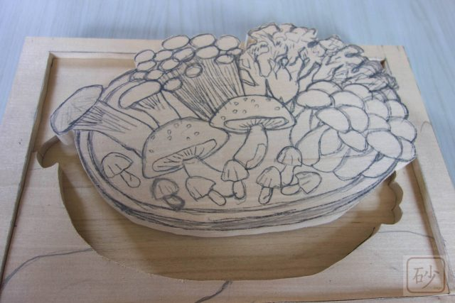 木彫り きのこ盛り合わせ