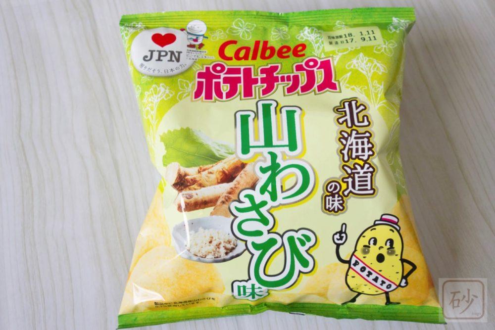 カルビー ポテトチップス 山わさび味を食べる【北海道】