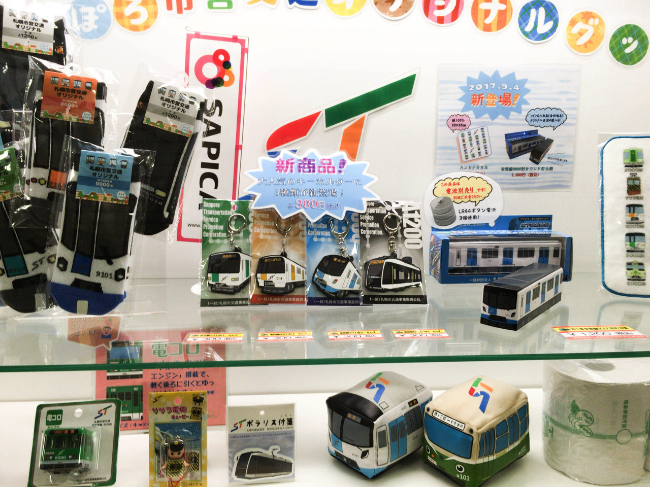 Sapporo city transportation bureau03