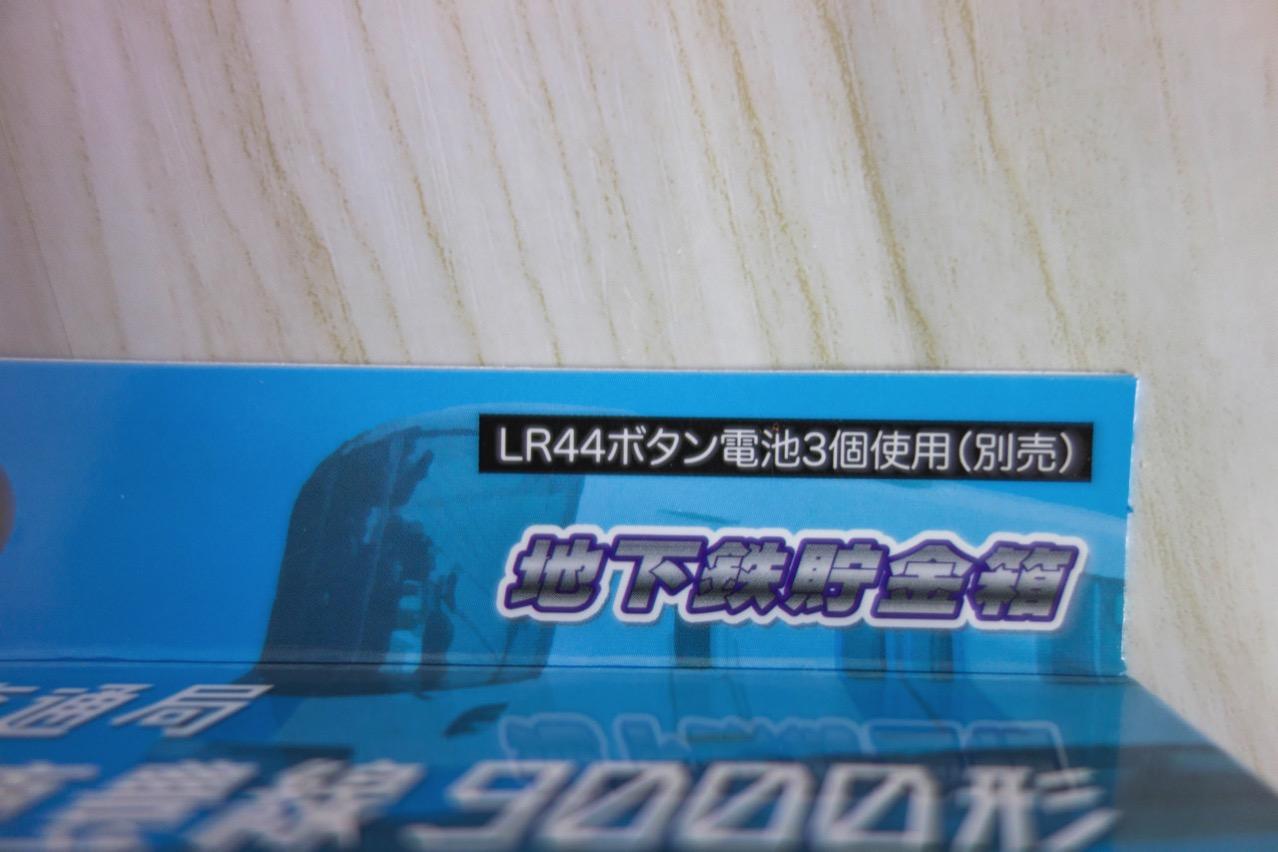 東豊線9000形 サウンド貯金箱