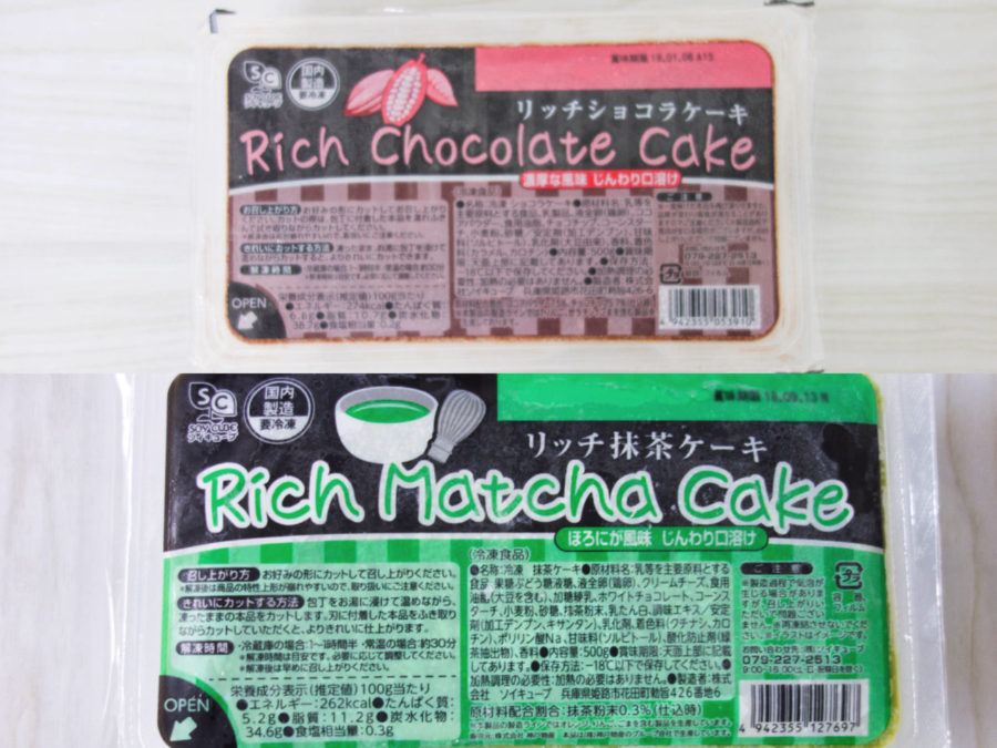 業務スーパーのリッチケーキシリーズ一番好きなのはリッチショコラケーキ