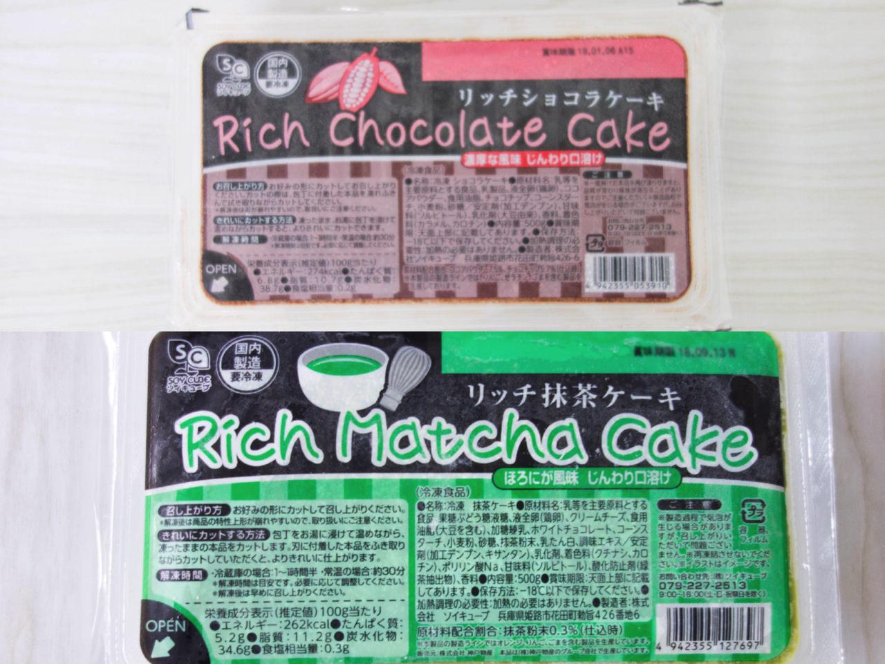 おばあちゃんの好きなリッチケーキ【業務スーパー】