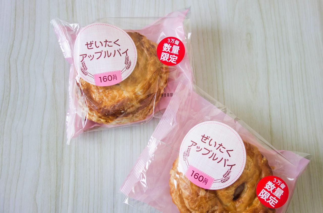 セイコーマート ぜいたくアップルパイを食べる【30000個限定】