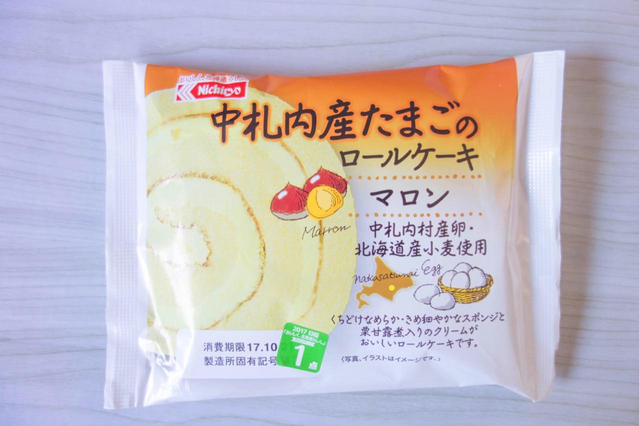 中札内産たまごのロールケーキ マロンが安い割においしい【日糧製パン】