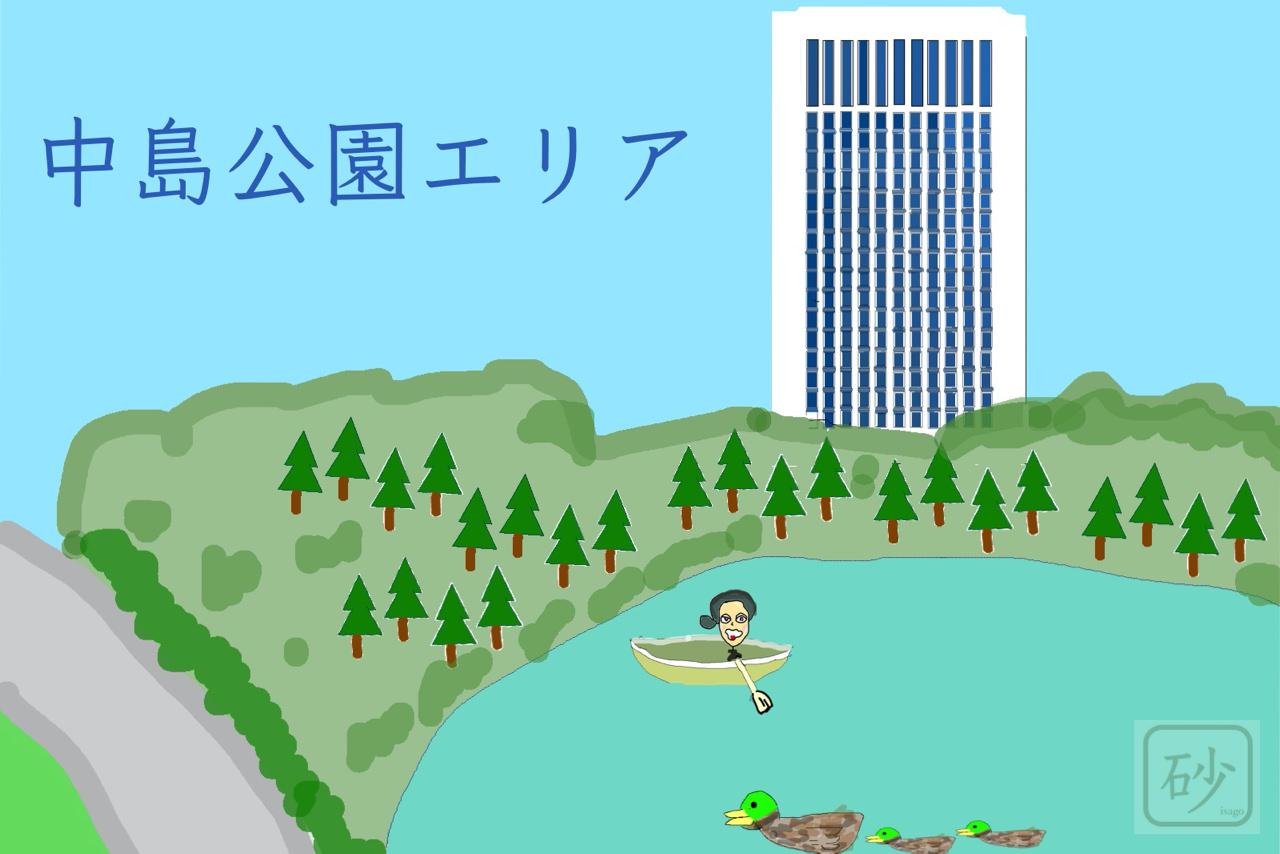 中島公園イラスト