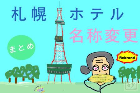 札幌ホテルリブランド