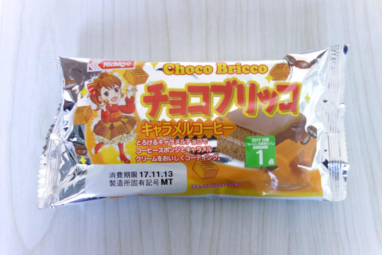 チョコブリッコ キャラメルコーヒー味を食べる【北海道限定】
