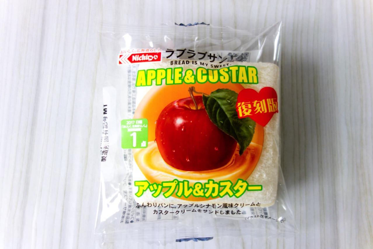 ラブラブサンド アップル&カスター復刻版【今日のおやつ】