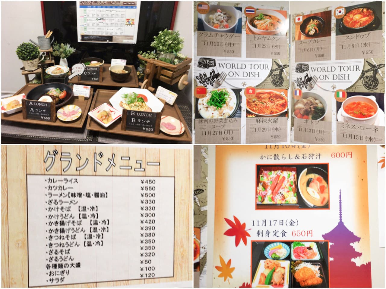 北海道銀行食堂