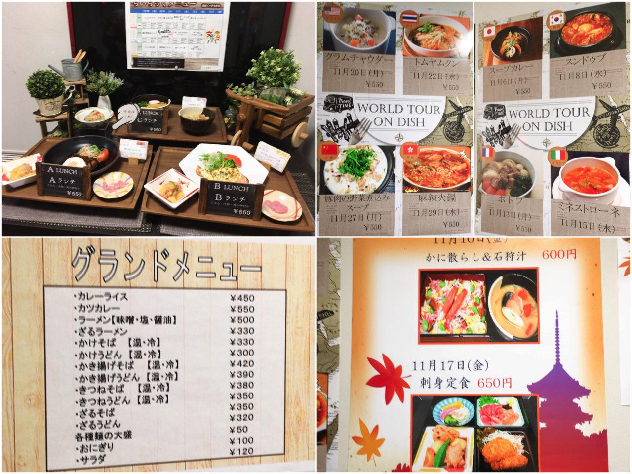 北海道銀行社員食堂