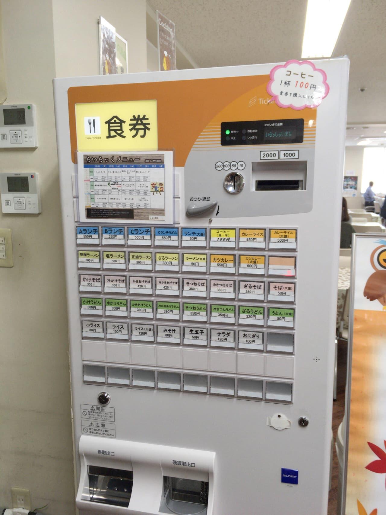 北海道銀行 食堂食券機