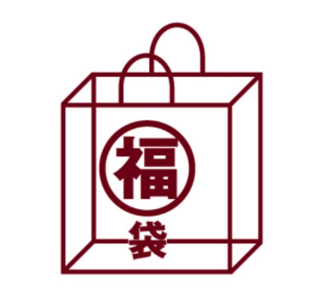 Muji good product 2017  Lucky bag 01