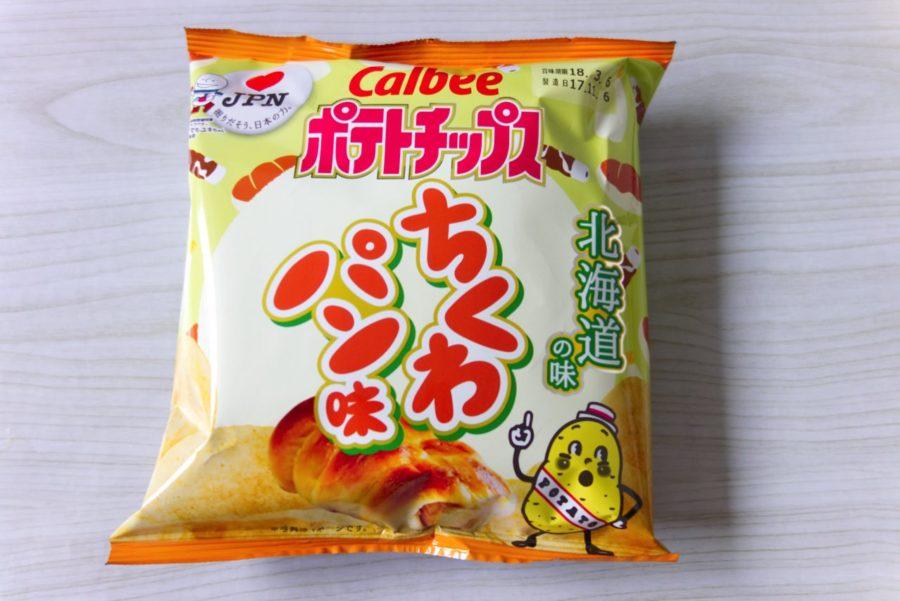 カルビー ポテトチップス ちくわパン味を食べる【北海道】