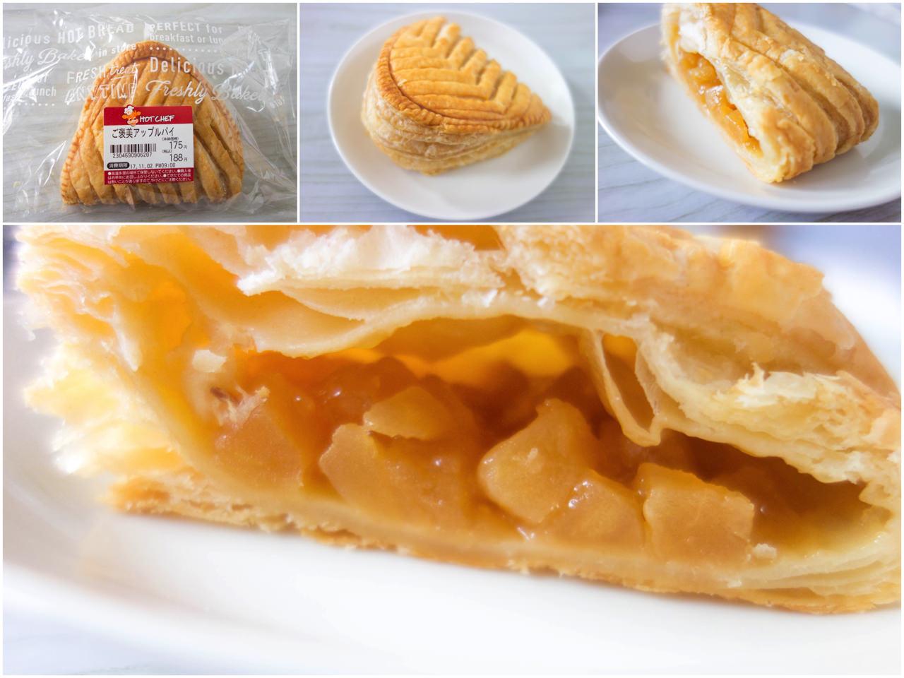 Reward apple pie03
