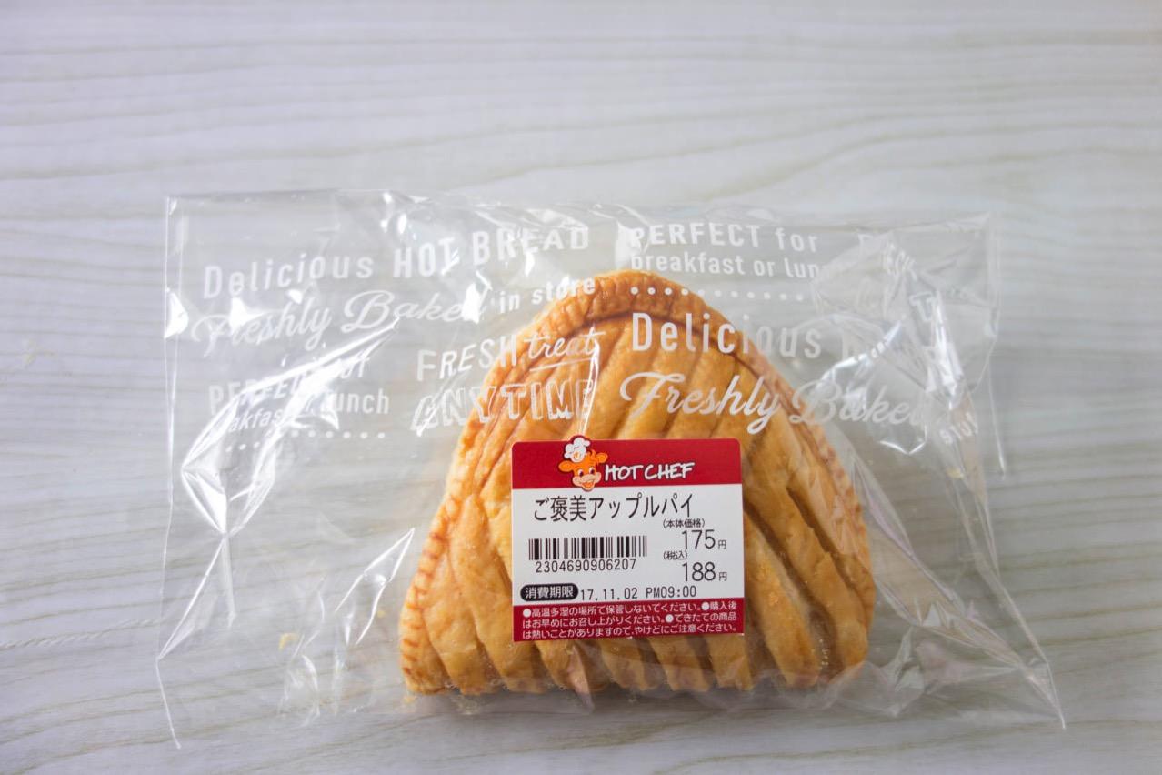 セイコーマート ご褒美アップルパイを食べる