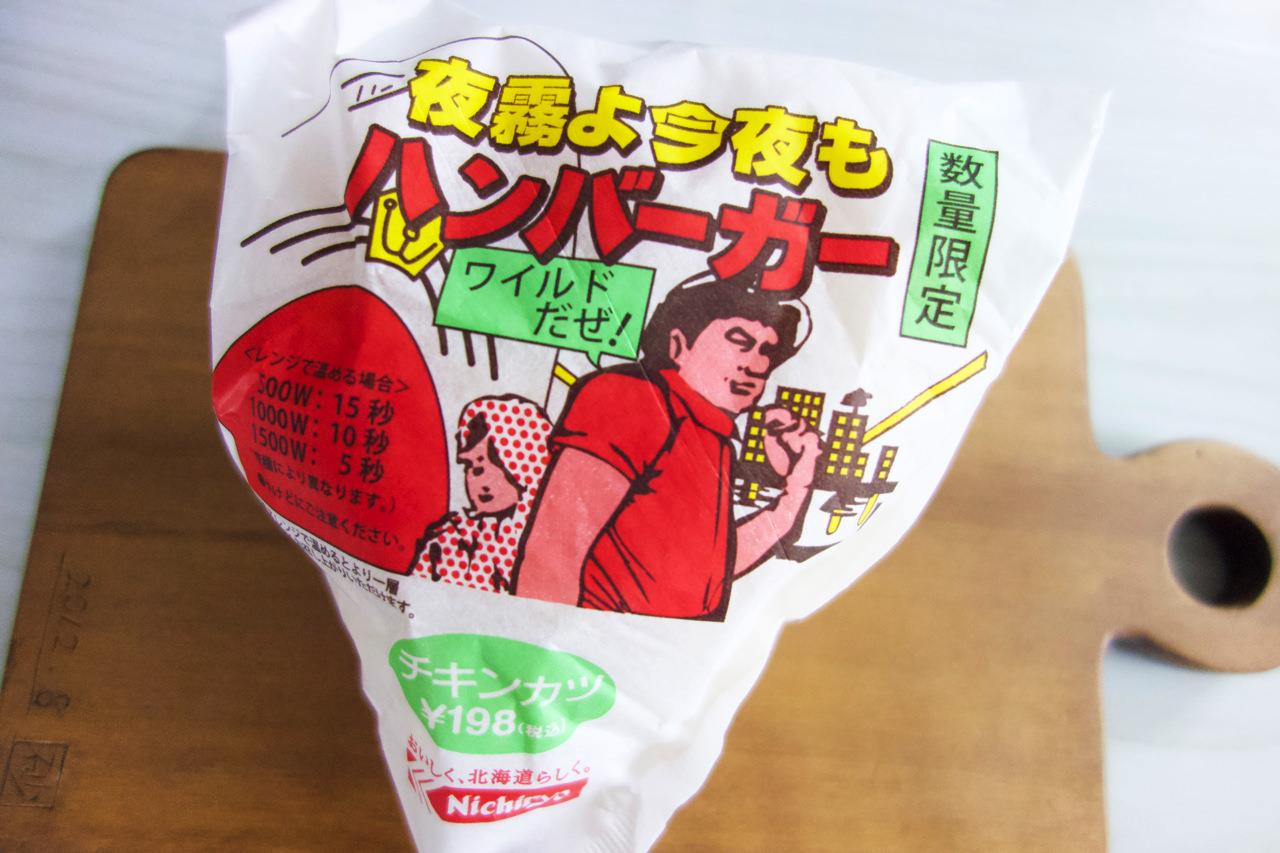 夜霧よ今夜もハンバーガー チキンカツを食べる セイコーマート限定