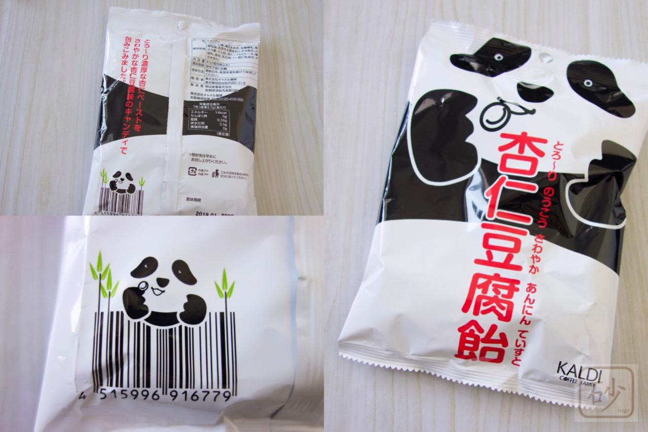カルディ 杏仁豆腐飴
