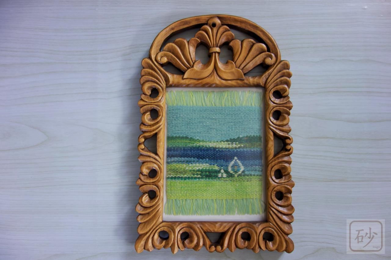 木彫りの額縁 アカンサス 優佳良織 水芭蕉