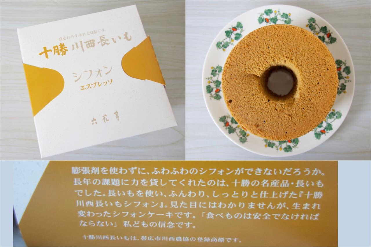 六花亭シフォンケーキエスプレッソ