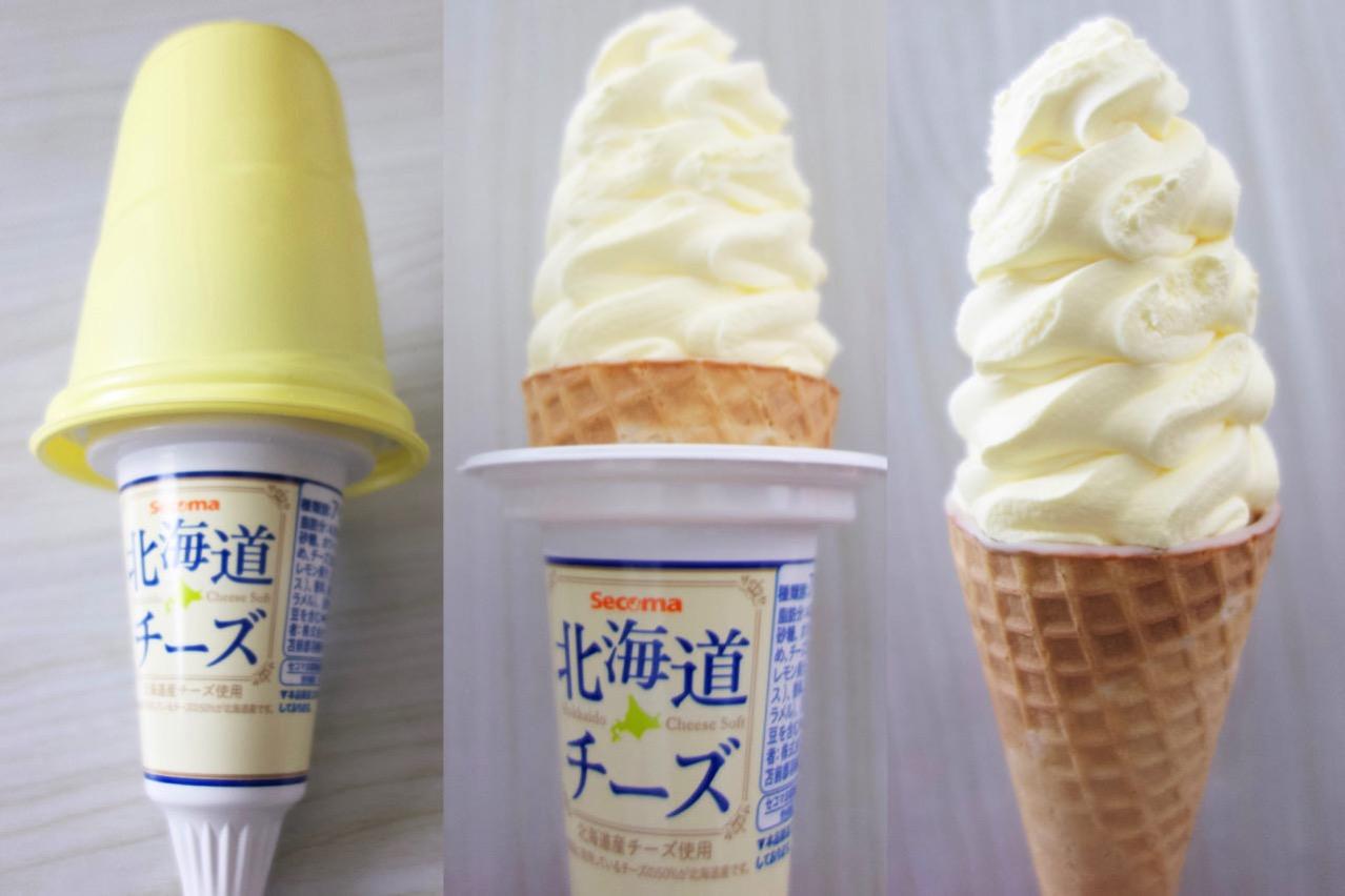 北海道チーズソフト