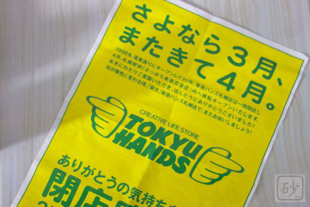東急ハンズ札幌店 閉店感謝祭に行ってきた