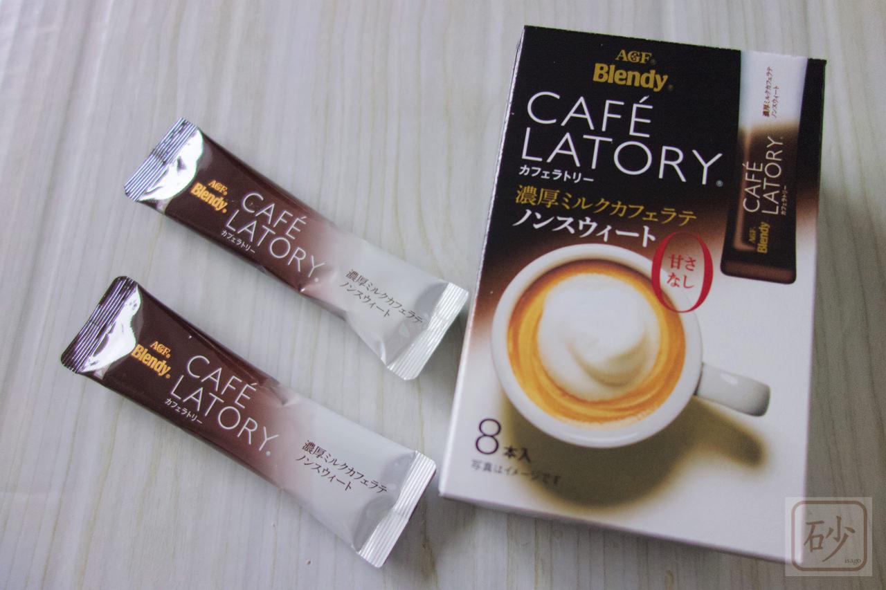 カフェラトリー濃厚ミルクカフェラテ ノンスウィートを飲んだ