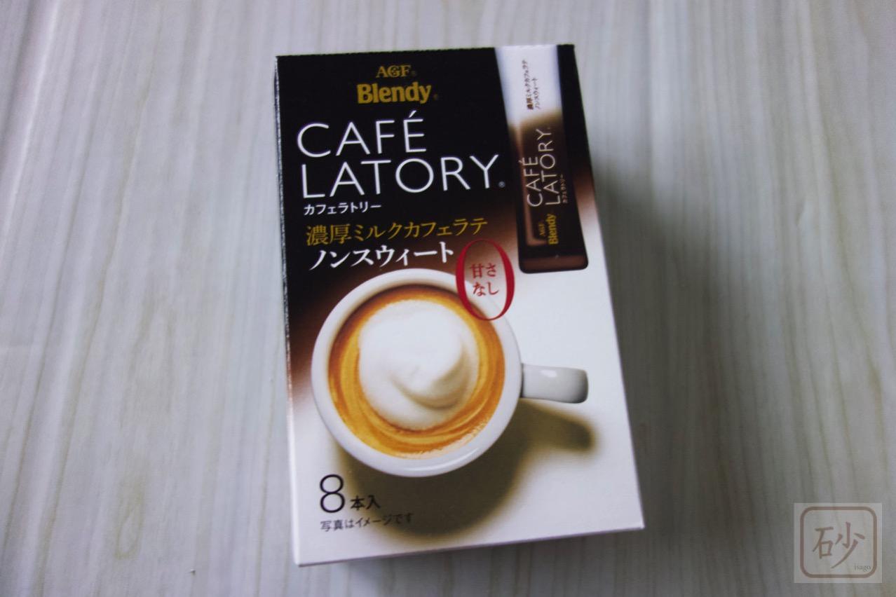 カフェラトリー濃厚ミルクカフェラテ