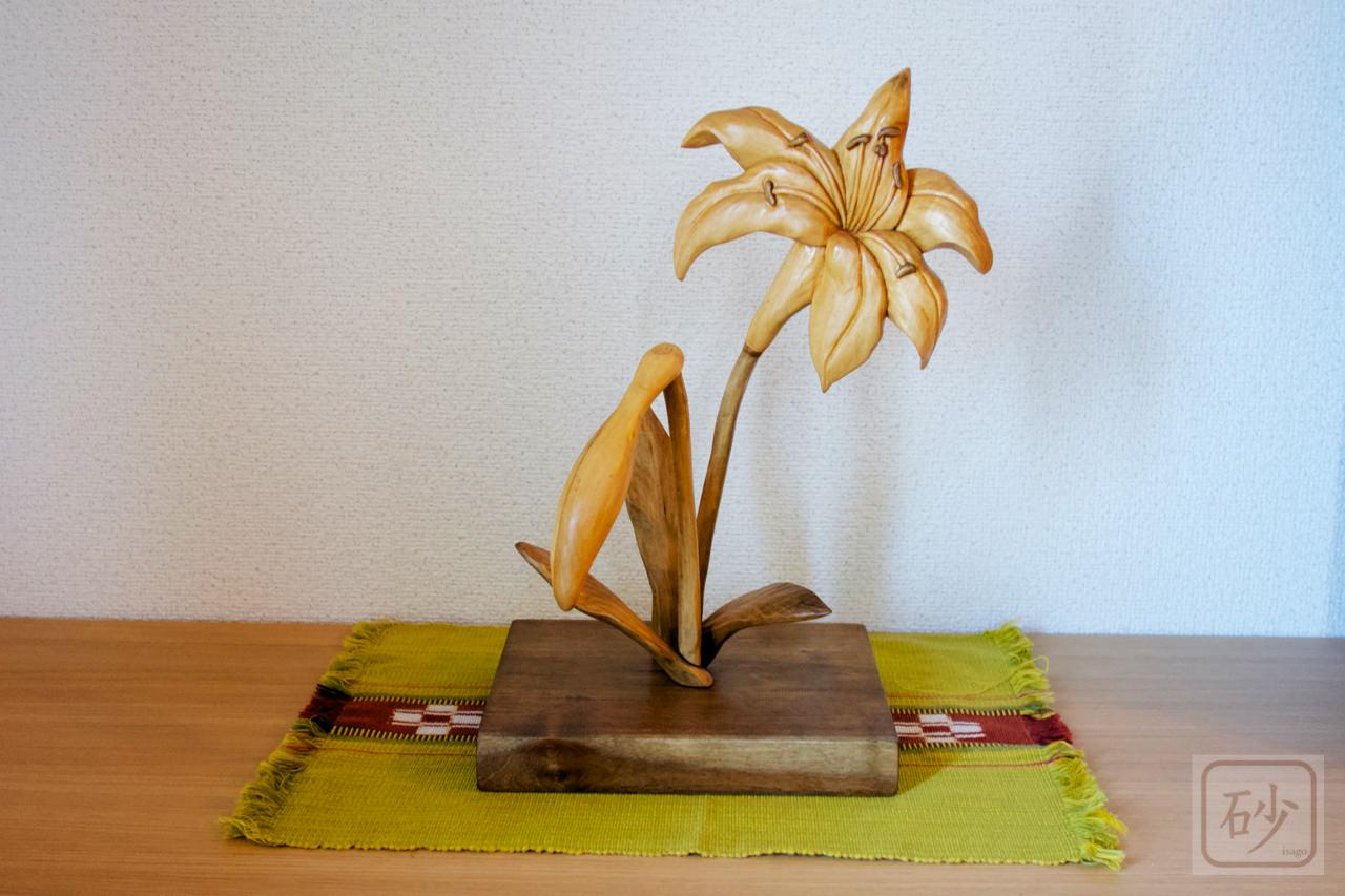 木彫りのユリの花を制作してみた【3D】