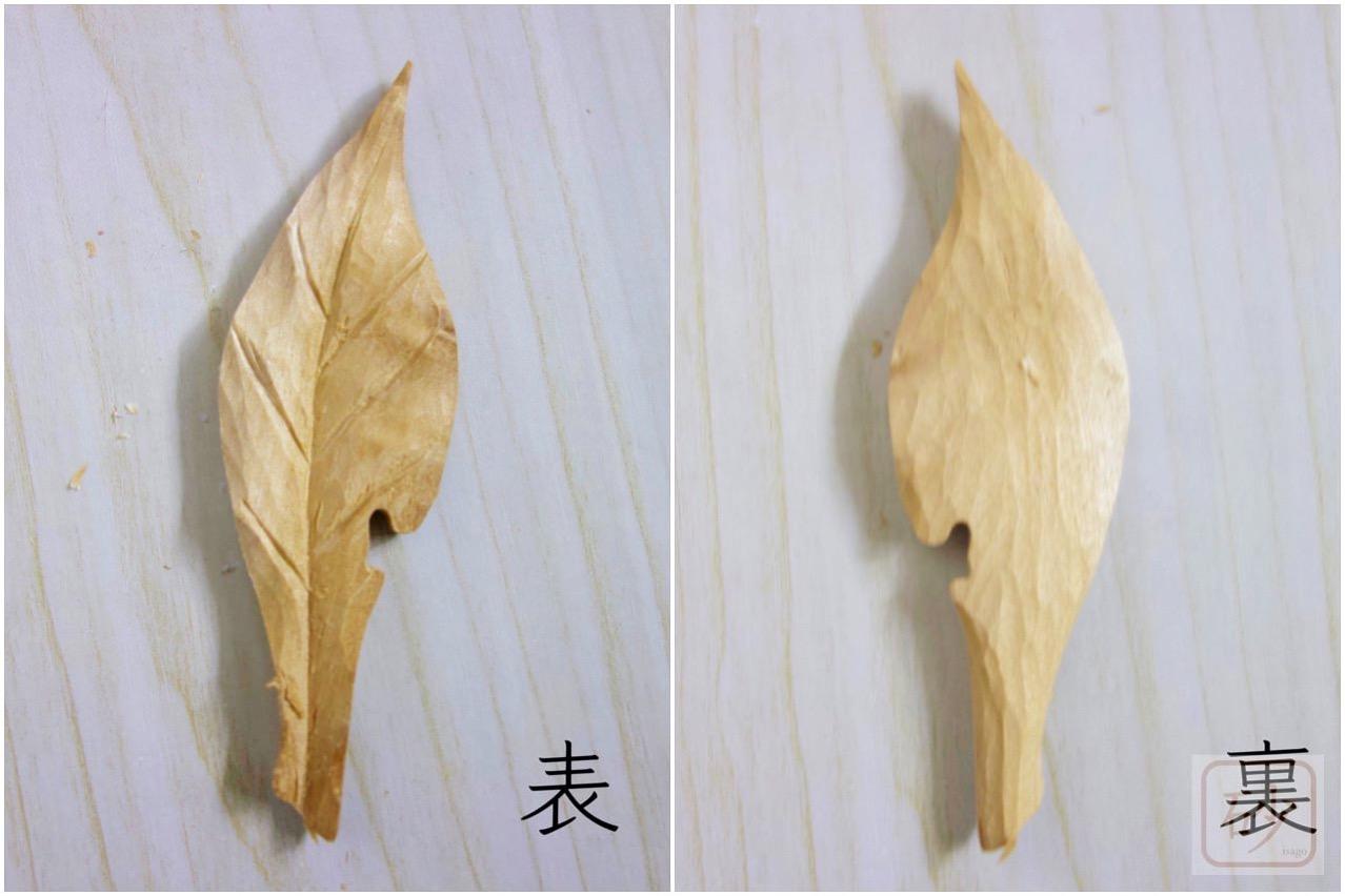 木彫りの葉っぱ