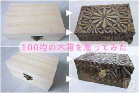 100均の木の小箱を彫ってみた