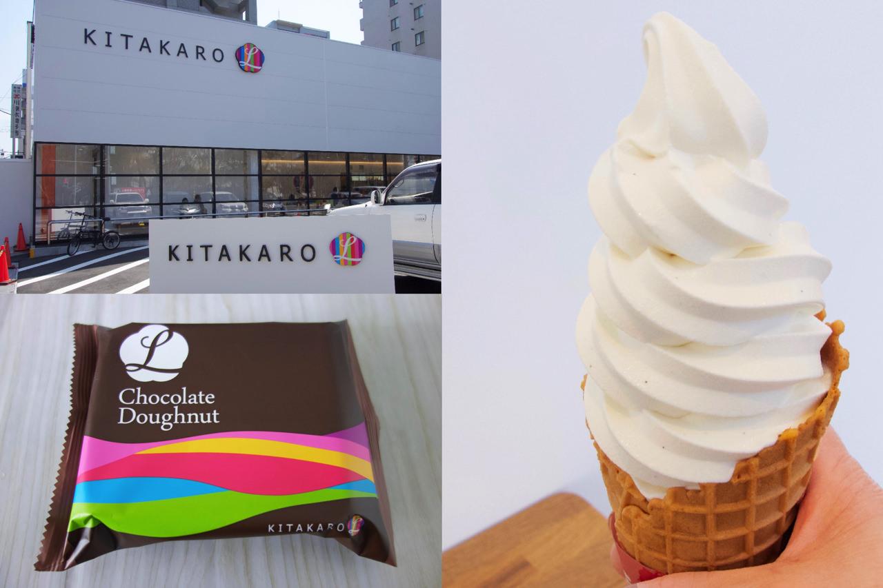 北菓楼の新店KITAKARO L(キタカロウ エル)でソフトクリームを食べる