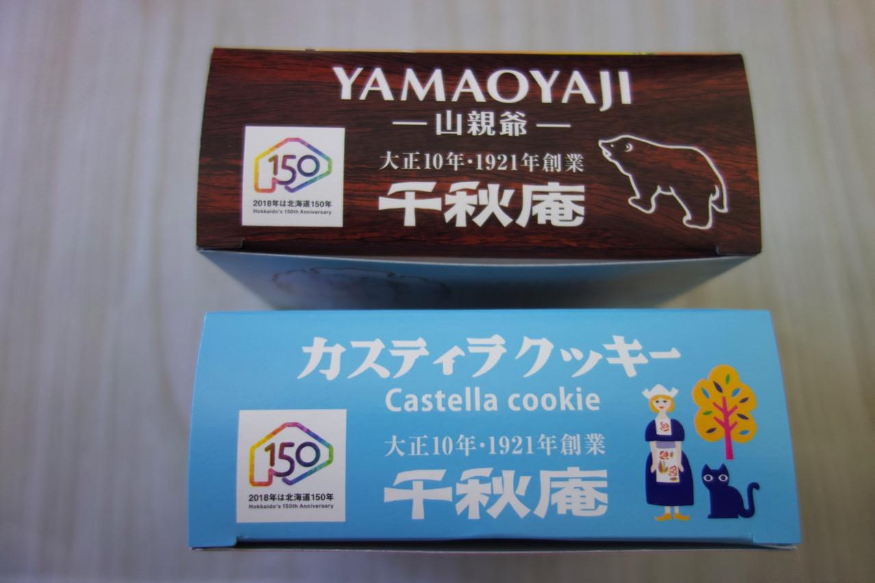 千秋庵で北海道150年記念の限定パッケージ山親爺とカスティラクッキー