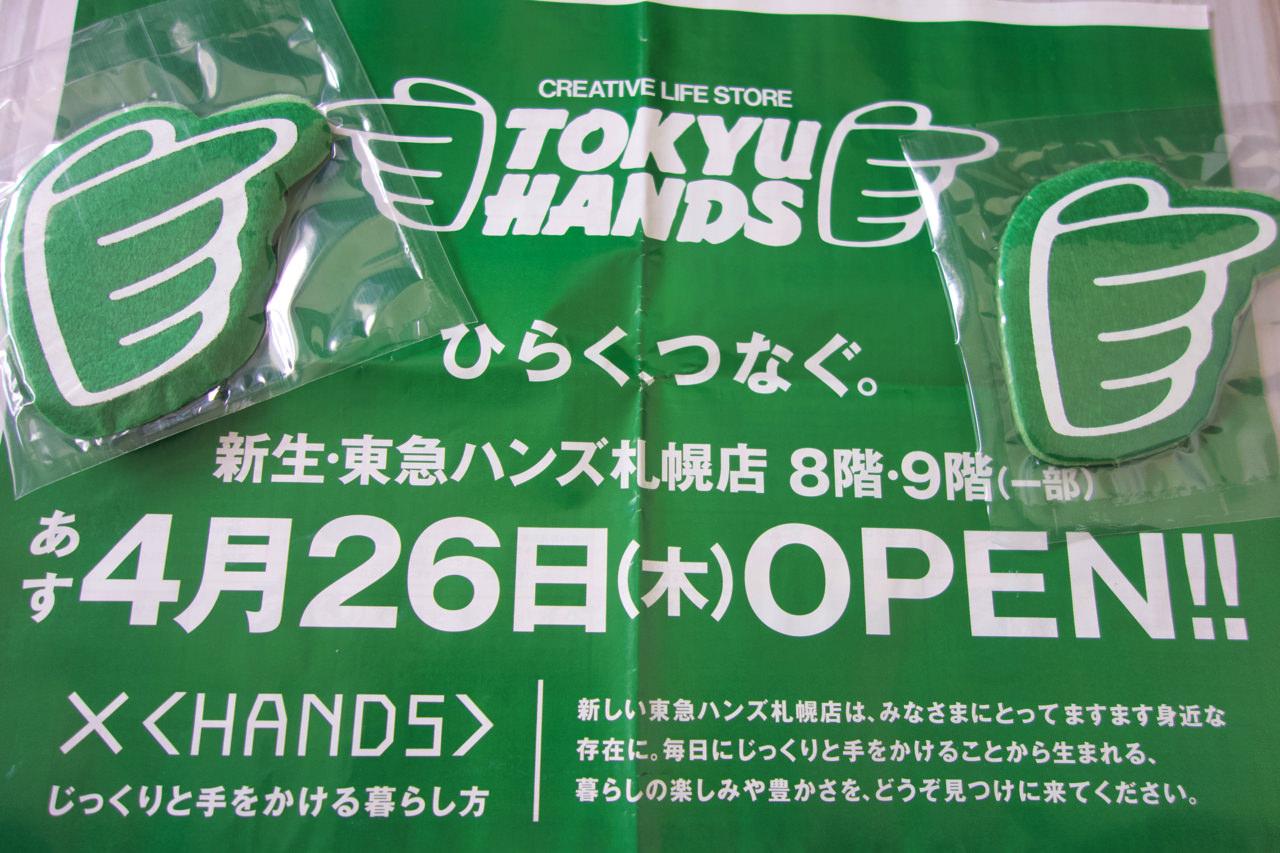 東急ハンズ札幌店移転オープンに行ってきた【さっぽろ東急百貨店】