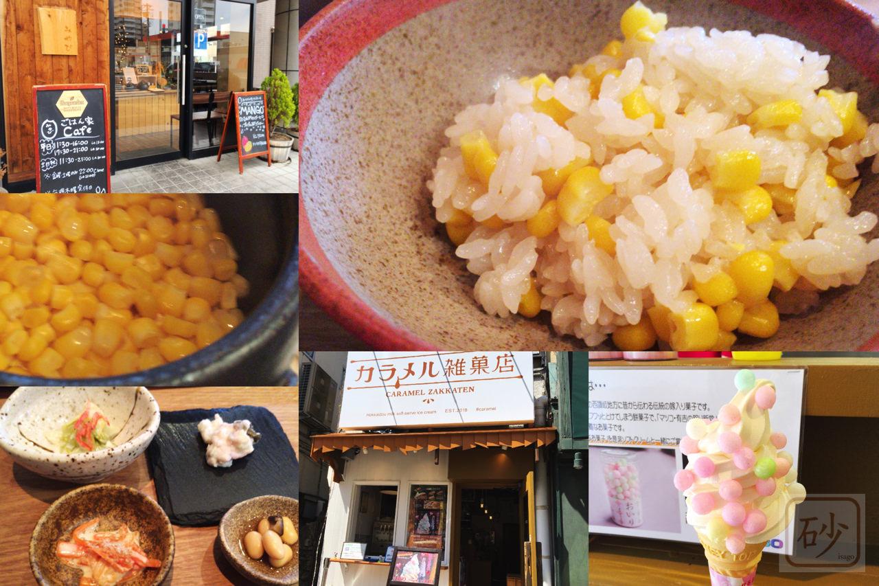 ごはん家cafeみやびで北海道バターとトウモロコシの炊き込みごはんを食べる