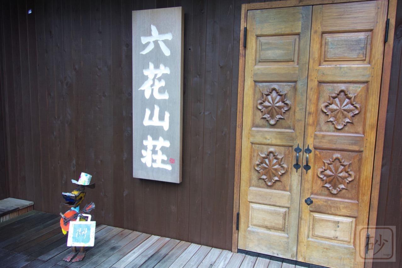六花山荘玄関