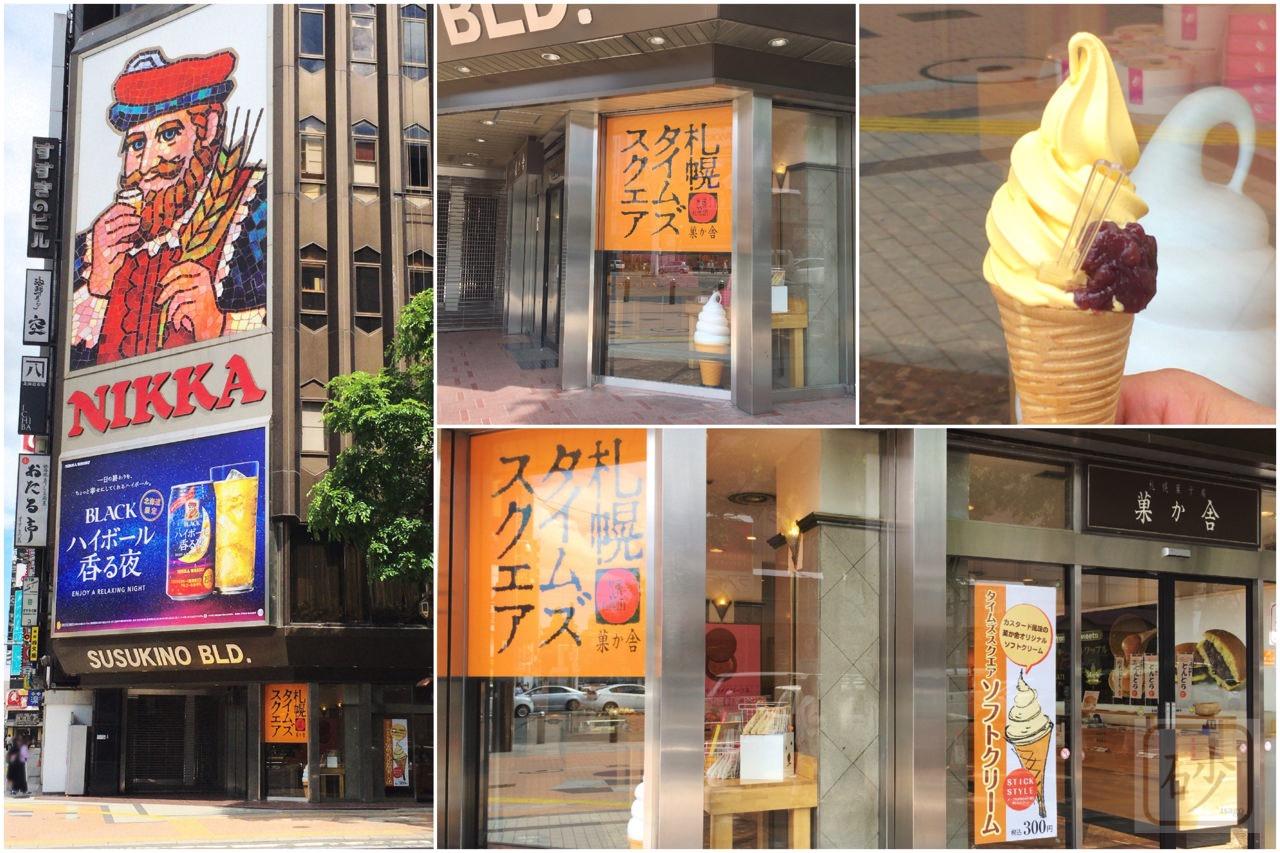 すすきのでタイムズスクエアソフトクリームを食べる