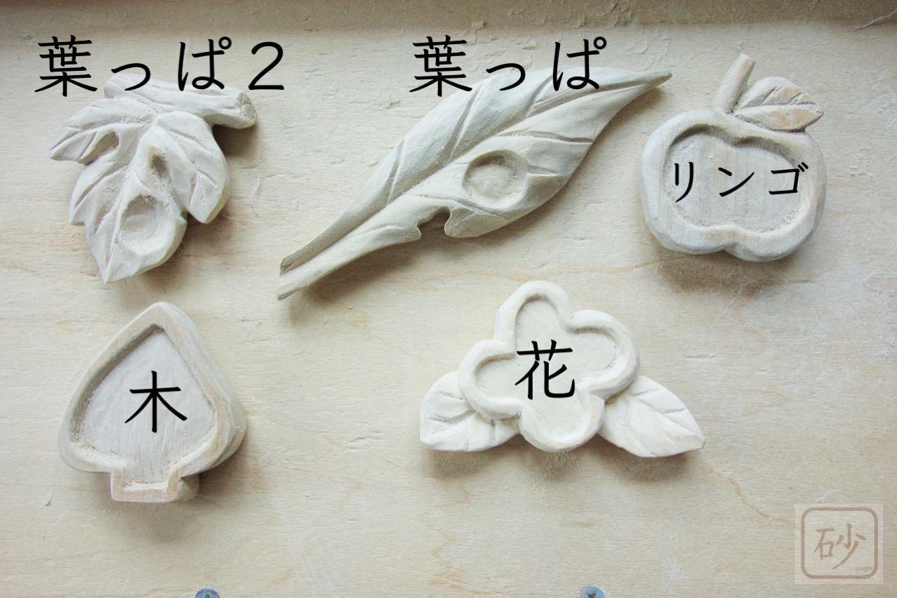 木彫りのブローチ