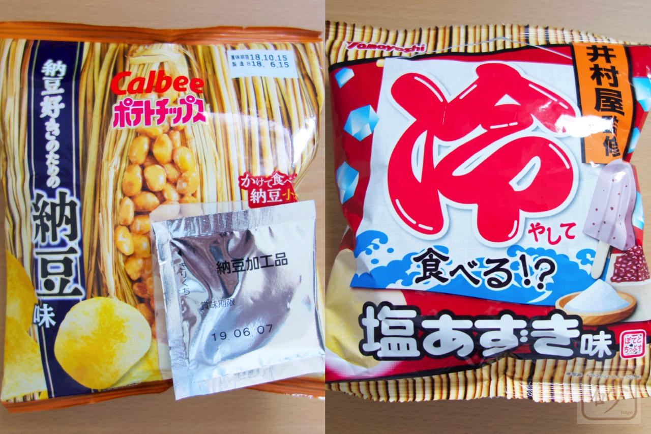 ポテトチップス 納豆好きのための納豆味と塩あずき味を食べる