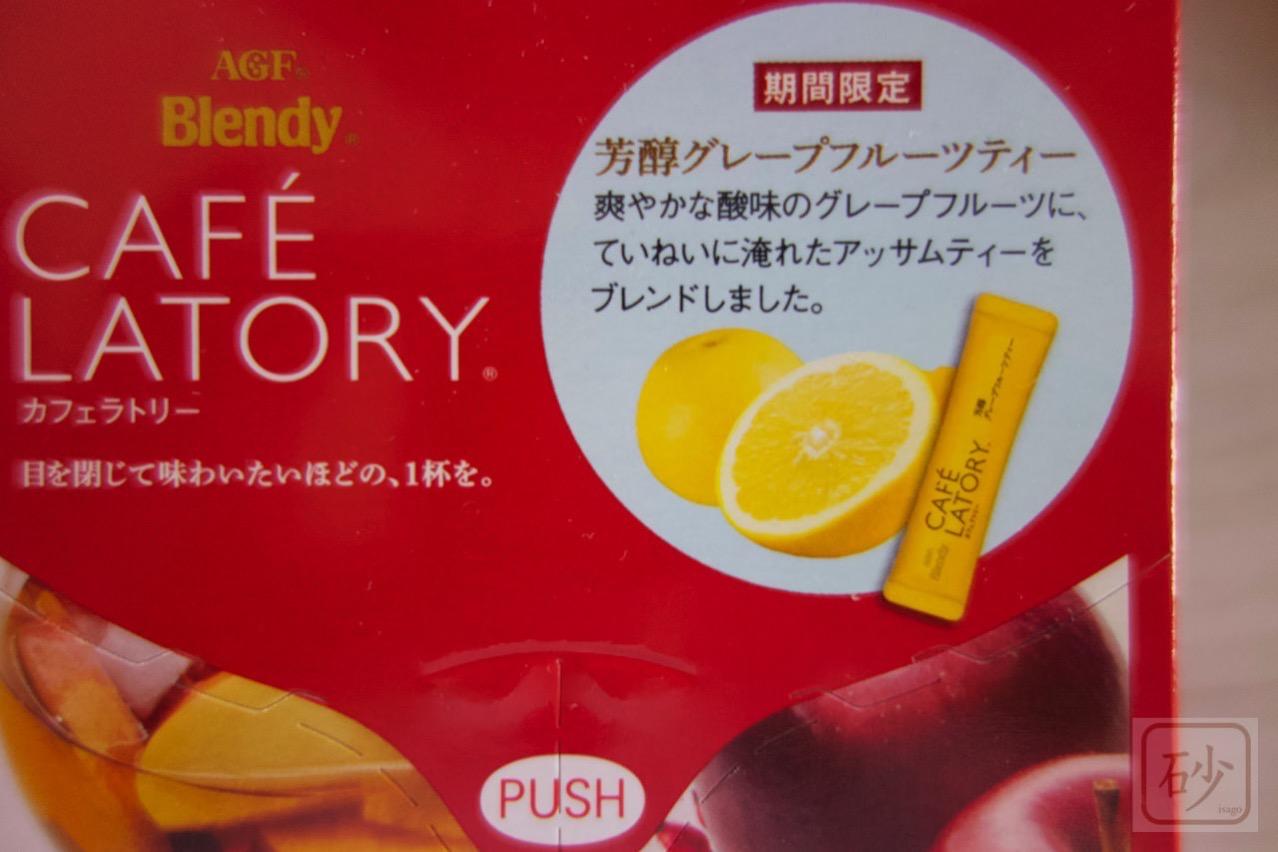 カフェラトリー芳醇アップルティー
