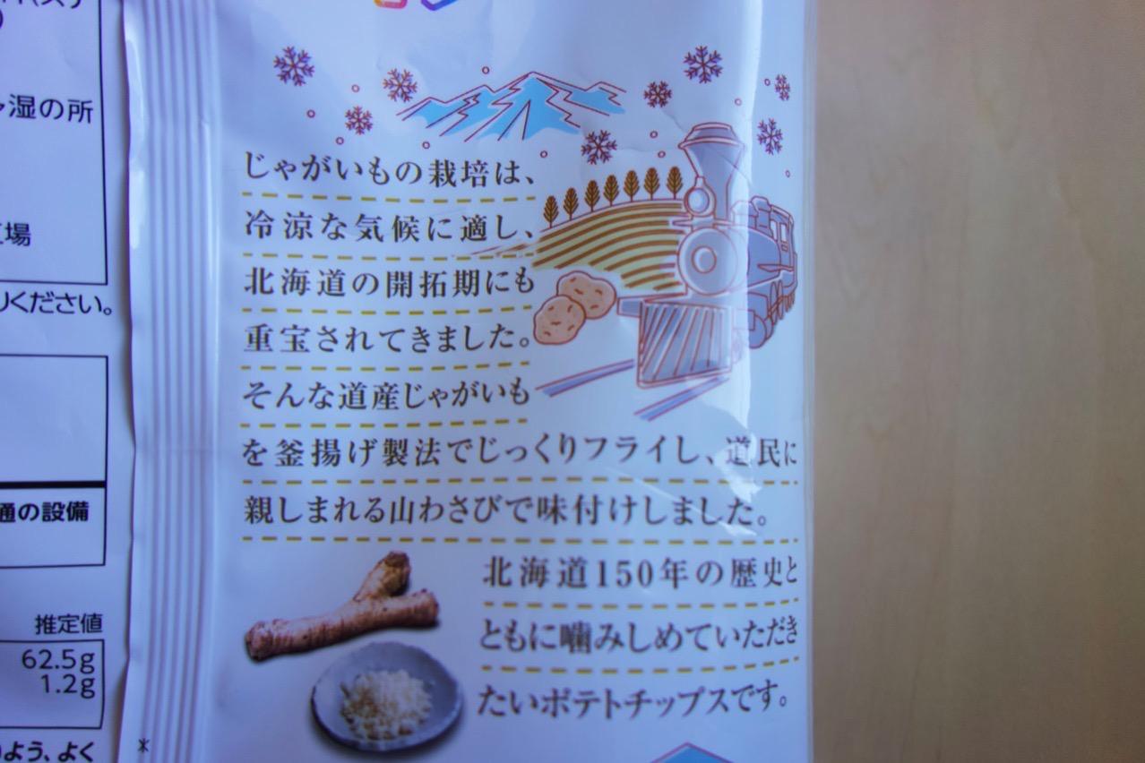 北加伊道ポテトチップス山わさび味