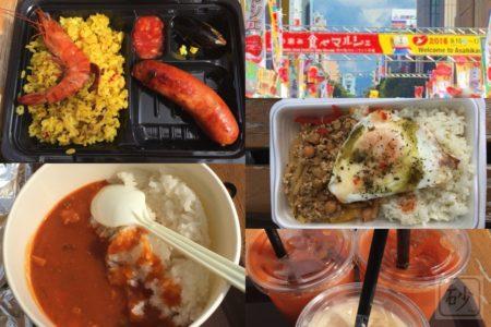 2018 食べマルシェに行ってきた 【旭川市】
