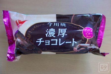 ニチレイ 今川焼 濃厚チョコレートを食べる